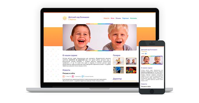 Шаблон сайта детского сайта